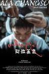Festival du Film Chinois en France